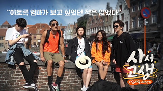 Looking For Trouble S2 Ep.7