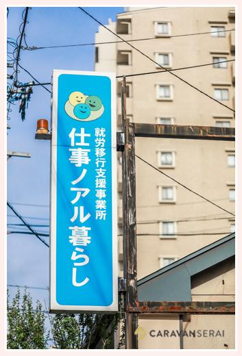 看板 仕事ノアル暮らし(愛知県瀬戸市)就労移行支援施設