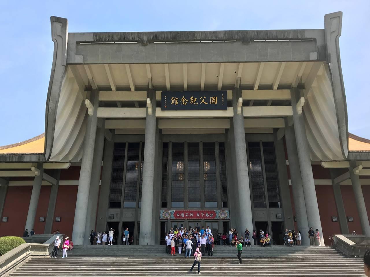 台湾 国父記念館