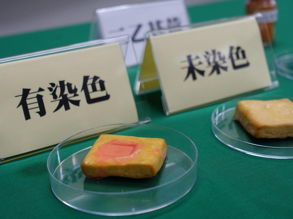 使用酸性溶液,檢測出使用二乙基黃染色的豆乾。