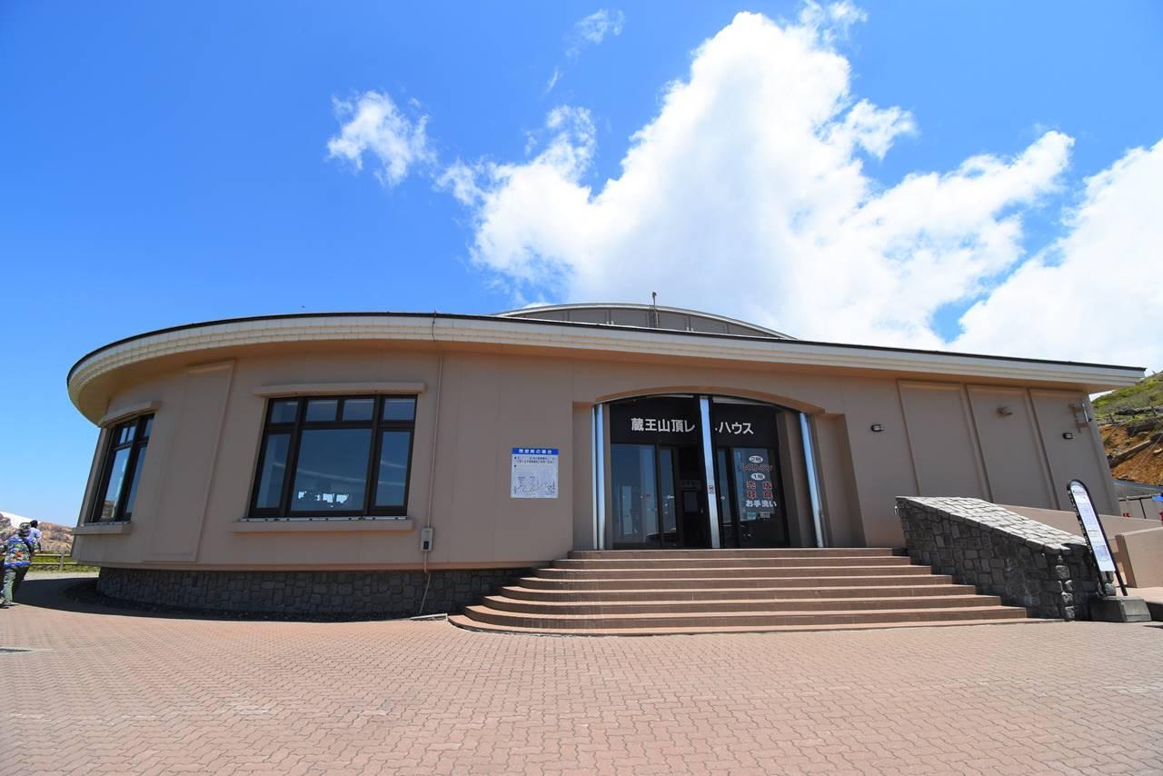 蔵王山頂レストハウス