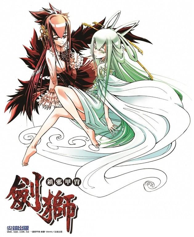 130607(2) - 台灣變身英雄《鎮邪甲冑 劍獅》第17回<備位劍獅>連載公開:噬血獅群、全面出動!