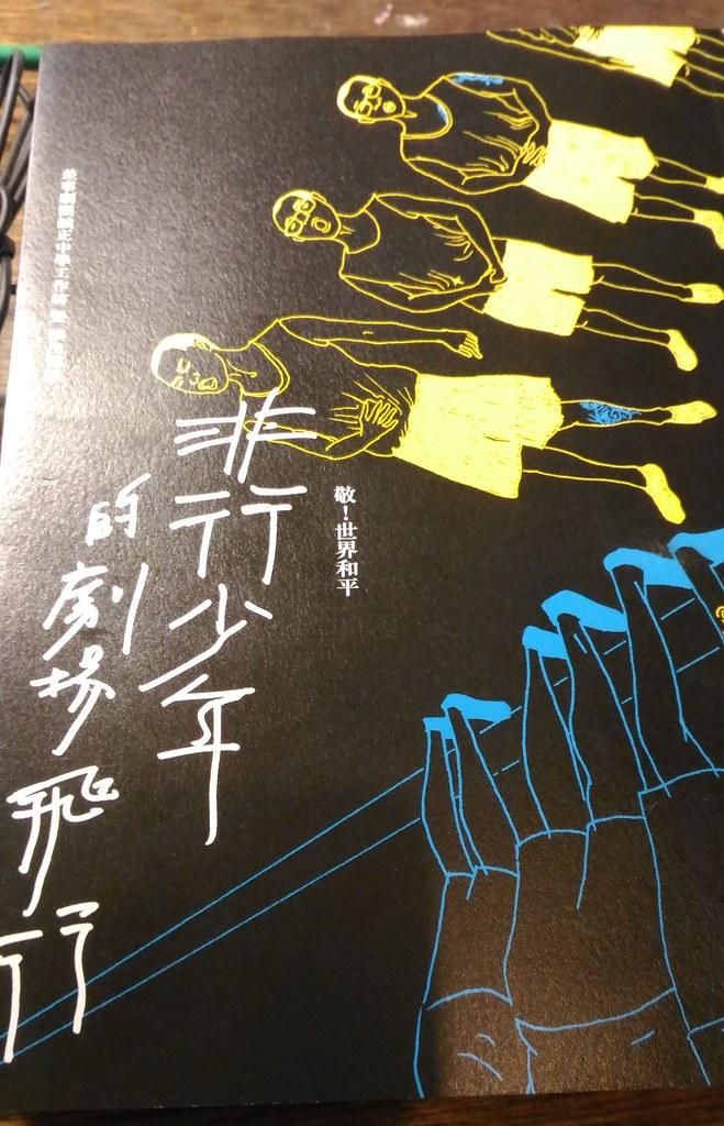 《敬!世界和平——非行少年的劇場飛行》一書紀錄了2016年差事劇團與誠正中學16名青少年合作的劇場。(差事劇團攝)