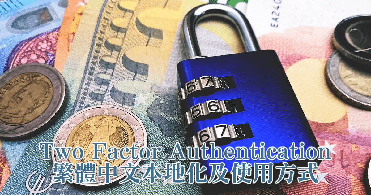 Two Factor Authentication 繁體中文本地化及使用方式