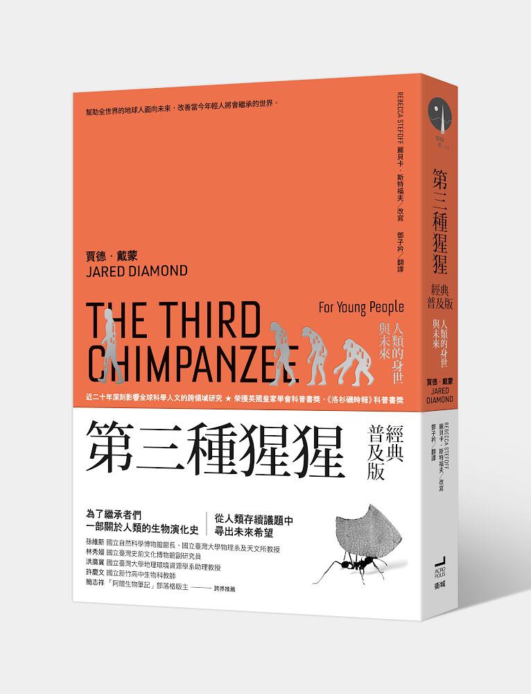 第三種猩猩