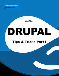 เริ่มต้นใช้งาน Drupal Tips & Tricks Part I