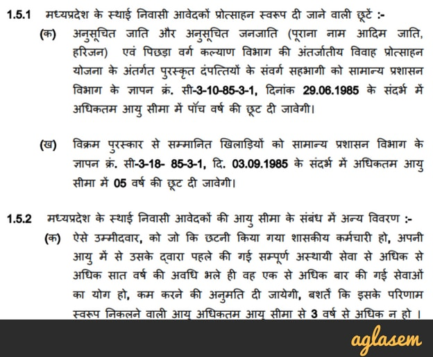 MP Jail Prahari Vacancy 2018