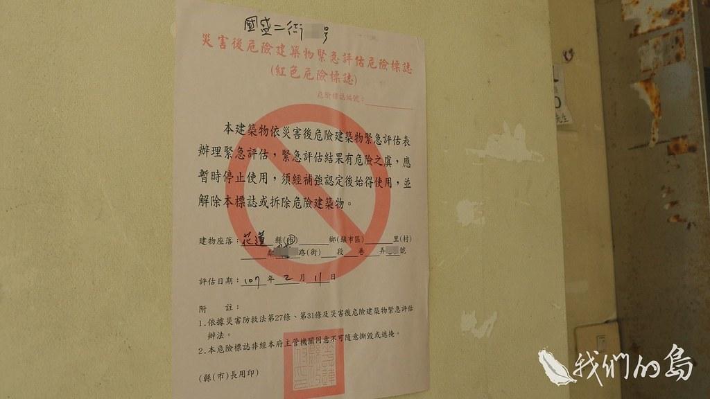 963-1-10s地震後縣府對花蓮市區受損建物做緊急評估,距離雲門翠堤不遠的住宅在地震之後被貼上紅單、黃單。