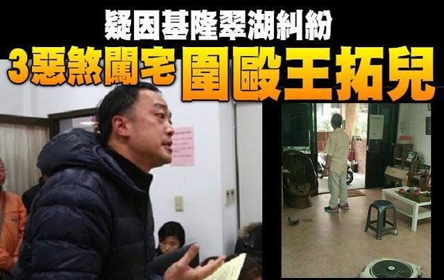 媒體報導,暖暖社區工作者王醒之(已故立委王拓之子)疑因翠湖濫墾遭人施暴。