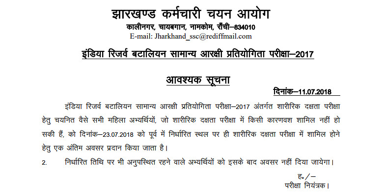 India Reserve Battalion General Constable Competitive Examination Admit Card 2017