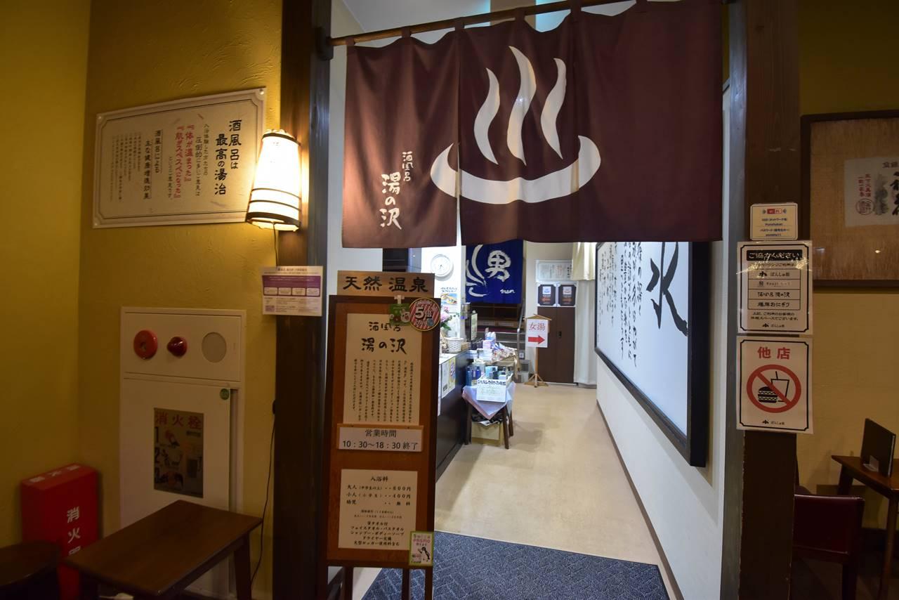 越後湯沢駅 酒風呂 湯の沢