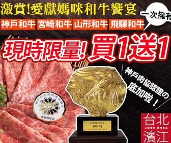 台北濱江美食網