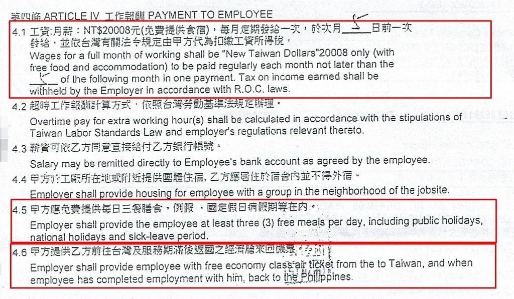 宏達電與移工的契約中明載應免費提供每日三餐以及往返台菲的機票。(資料提供:桃園市群眾服務協會)