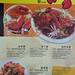 Crab menu from Pangkor Seafood Village, Taman Megah