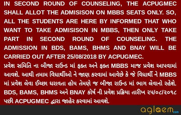 Gujarat NEET Merit List 2018 (PDF), Counselling, Application Form