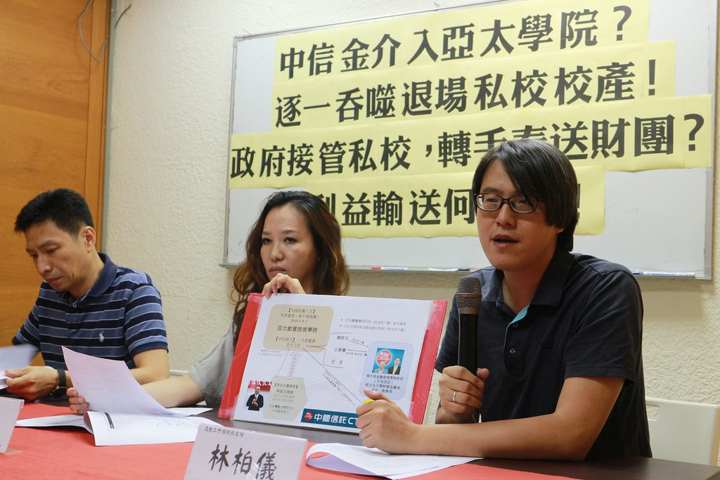 高教工會召開記者會,揭露亞太新董事會的背景和中信金集團有關。(高教工會提供)