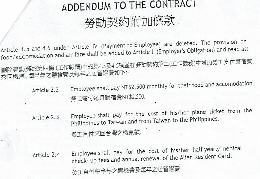 宏達電另擬「附加條款」,向移工收食宿費與來回機票費用。(資料提供:桃園市群眾服務協會)