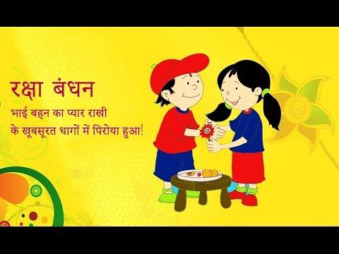 raksha bandhan images free