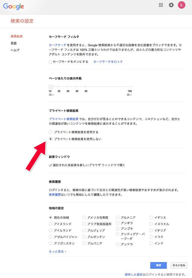 Google検索の設定