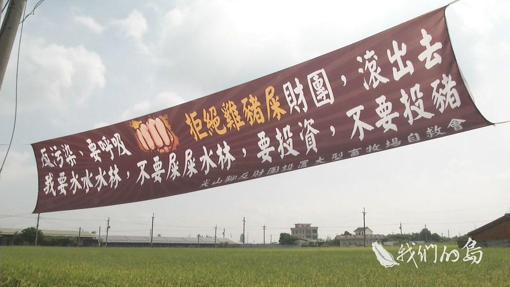 962-1-14ss縣議員黃文祥指出,通過畜牧設施容許的387件,光水林鄉就佔56件,根本超過當地環境負荷。