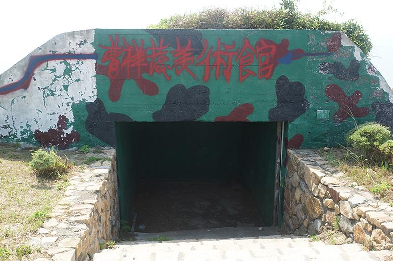 哀馬祖東莒64據點,如果這叫藝術的話?
