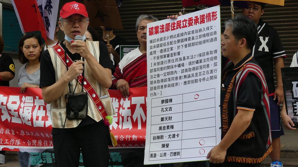 台灣原住民族政策協會巴尚說明要求開發中的礦場皆需踐行原基法21條並揭露立委們的承諾情形