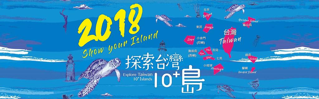 探索台灣10+島-中華民國交通部觀光局