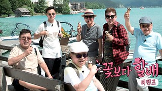 Grandpas over Flowers Returns Ep.1