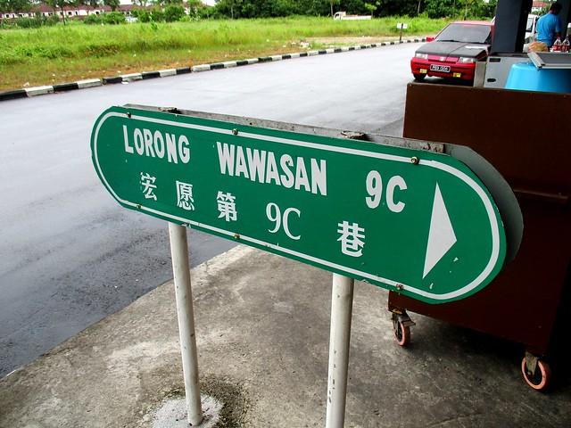 Lorong Wawasan 9C