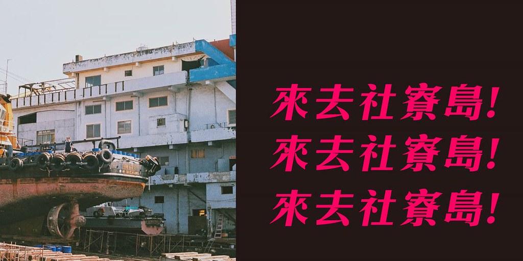 苔客上岸:正濱港灣共創藝術節