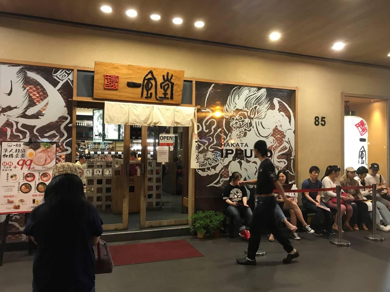 台湾・台北 一風堂