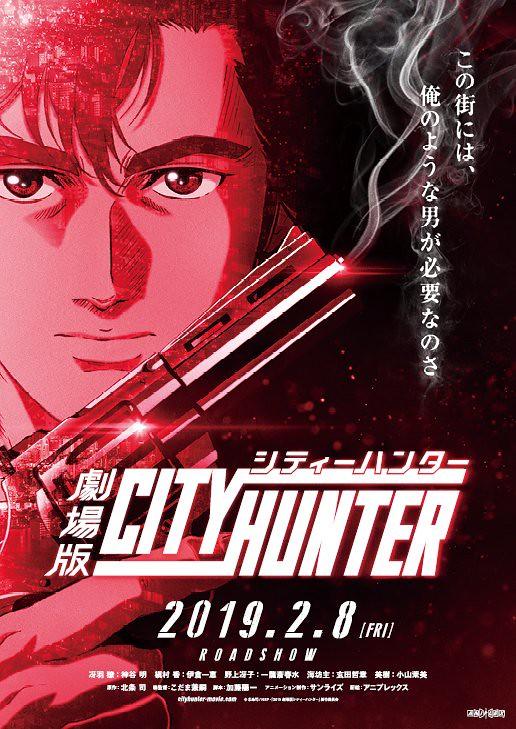 180802 - 初代監督「こだま兼嗣」率原班人馬聲優回歸、新劇場版《城市獵人 City Hunter》宣布2019/2/8上映!