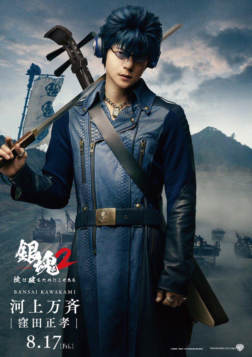 180622 -「河上萬齊×伊東鴨太郎」演員人選公布!電影續集《銀魂2》追加二人專屬海報、台灣8/24首映!