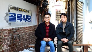 Baek Jong Wons Alley Restaurants Ep.160