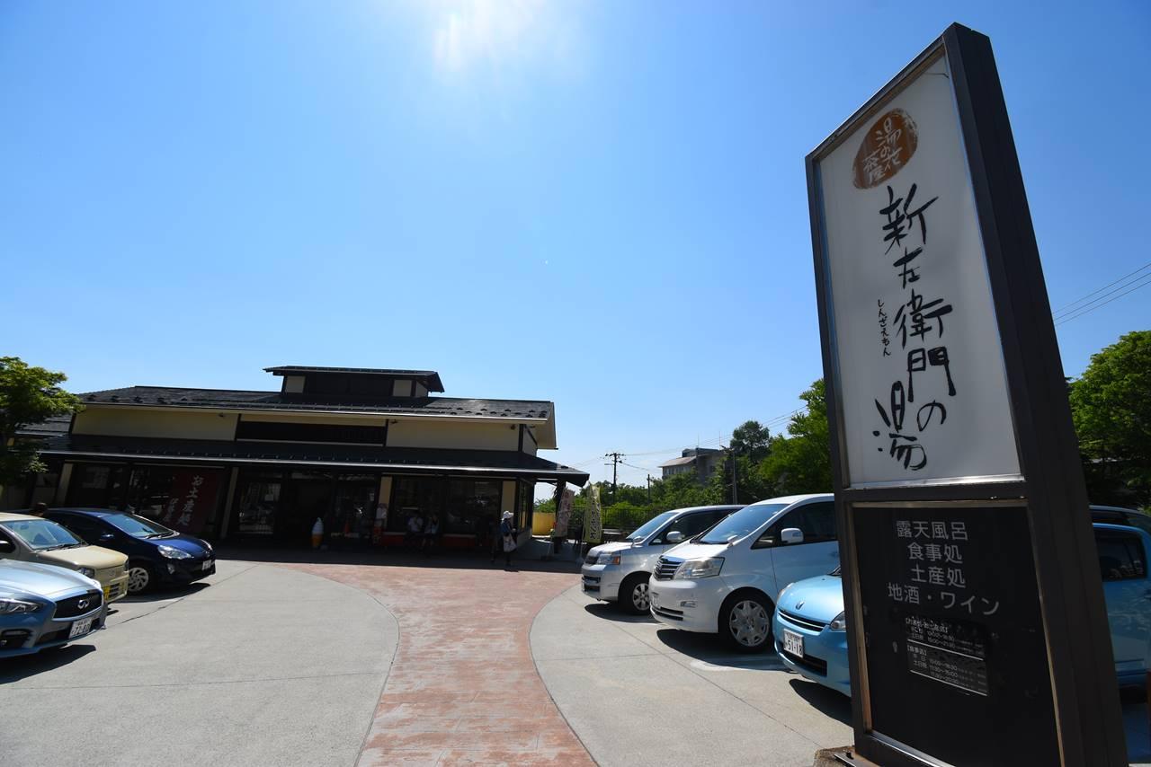 蔵王温泉 新左衛門の湯