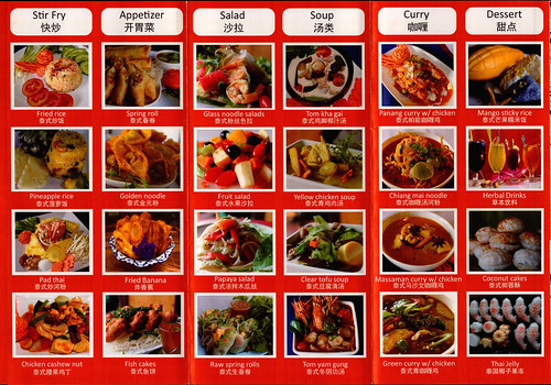 Brochure Chang Cooking & Restaurant Chiang Mai Thailand 2