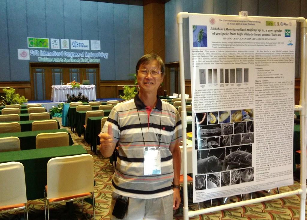 新種石蜈蚣--梅峰石蜈蚣的海報發表於第17屆國際多足動物學大會。圖片來源:趙瑞隆