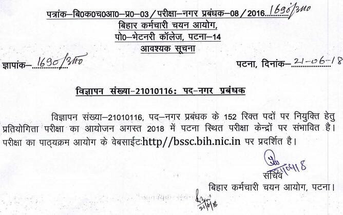 BSSC Nagar Prabandhak (City Manager) Recruitment 2016 18