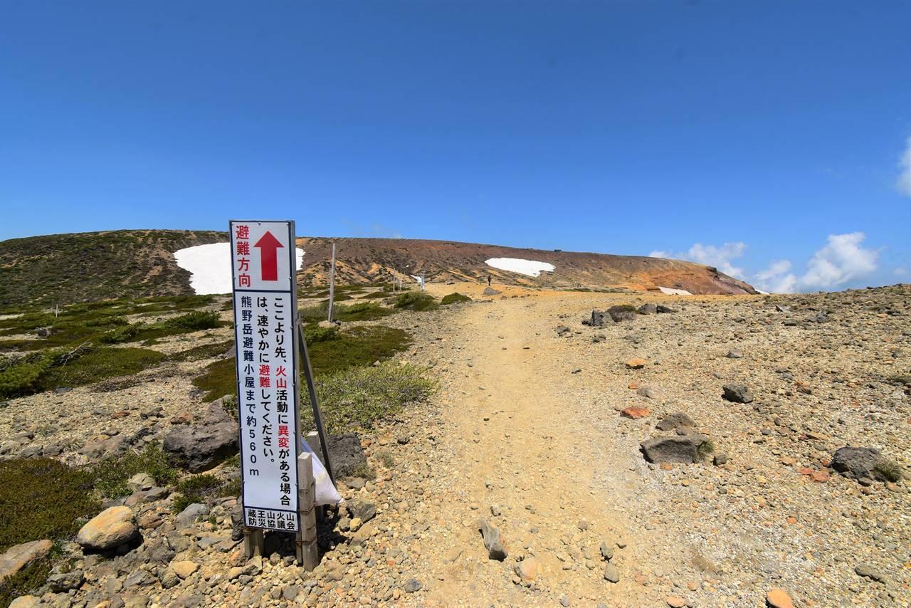 蔵王山・熊野岳 噴火避難方向指示の看板