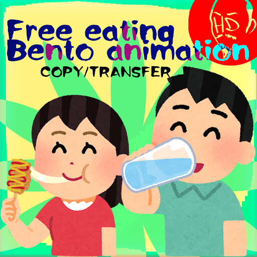 ビルダー向け食べ物用のBento animationをCopy/Transで無料配布はじめました。Bento Eatin