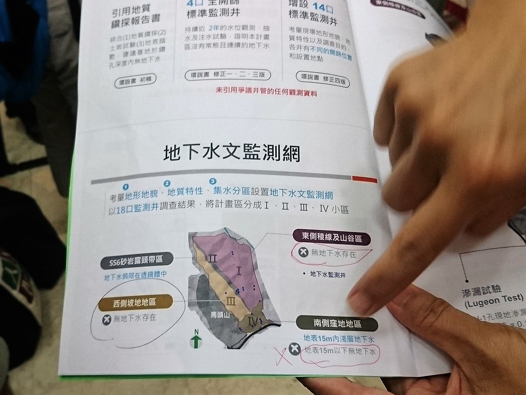 富駿仍在報告中重申馬頭山無地下水。攝影:李育琴