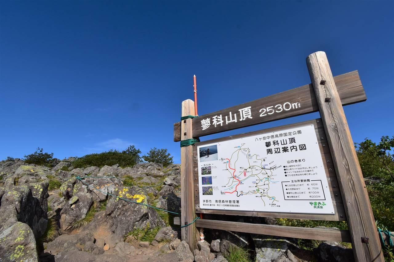 蓼科山山頂の標識
