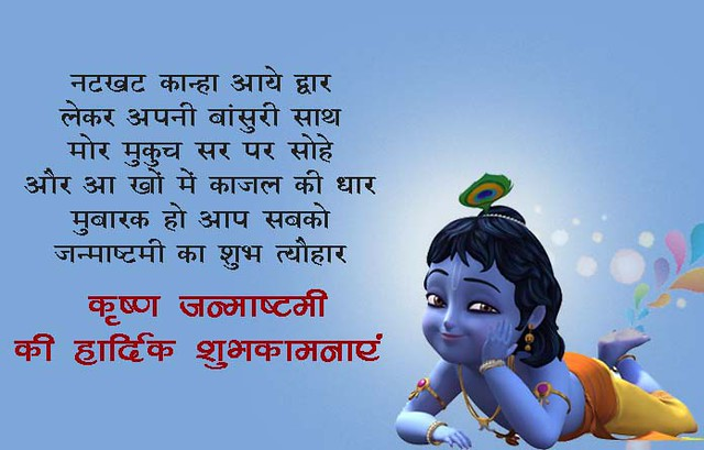 download happy janmashtami images hd free