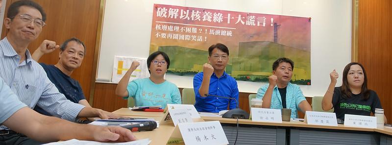 眾多環團出面抨擊馬英九站台「以核養綠」公投連署時,發表了「核廢料處理並不困難」的說法