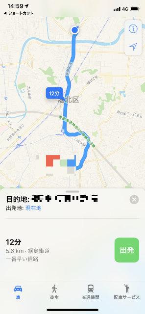 マップアプリで経路表示