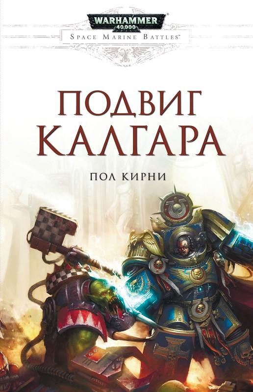 Пол Керни «Подвиг Калгара», обложка издания на русском языке