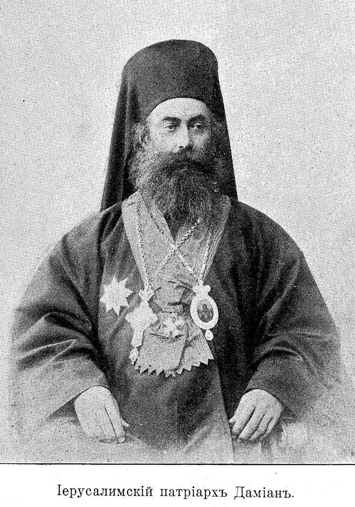 Изображение 115: Иерусалимский патриарх Дамиан.