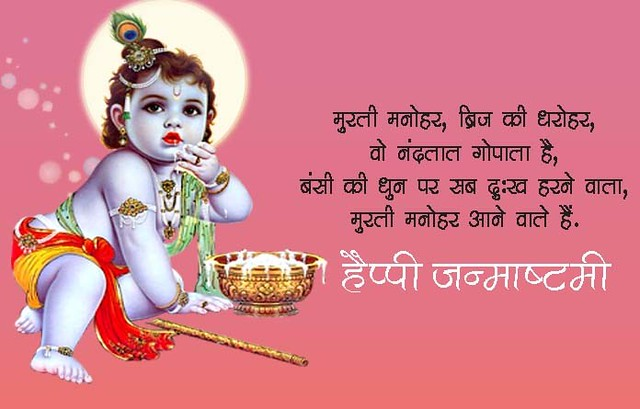 Happy Janmashtami Images 2019 And Wishes Free Download