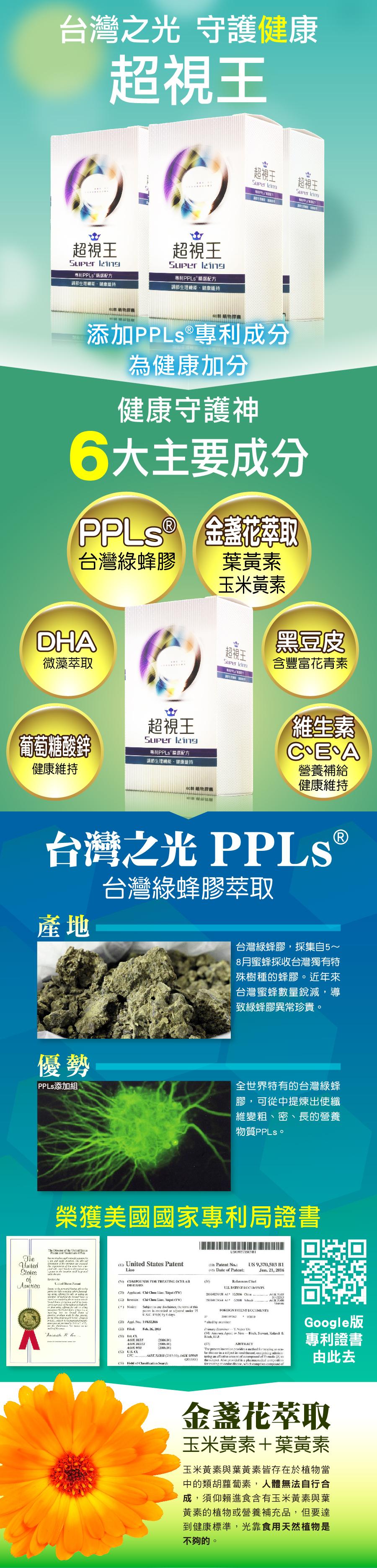 PPLs®超視王