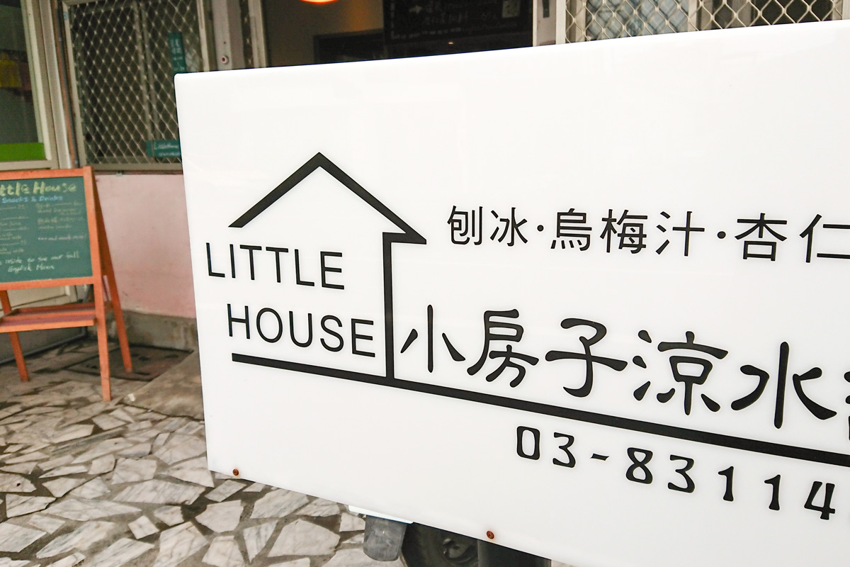 小房子涼水鋪